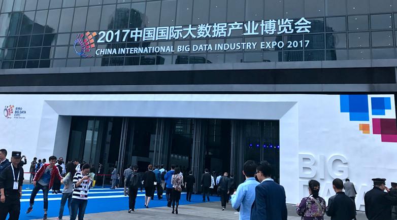 大数据博览会