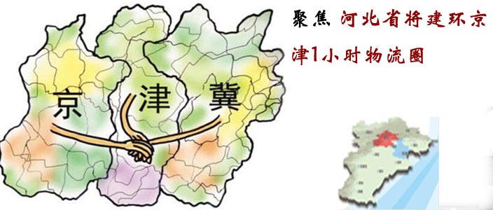 全省构建环京津1小时商贸物流圈