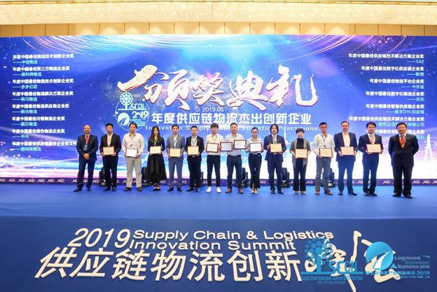 供应链创新峰会