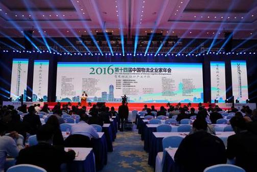 中国物流企业家年会杭州召开 共谋智慧物流发展