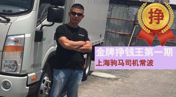 上海驹马司机