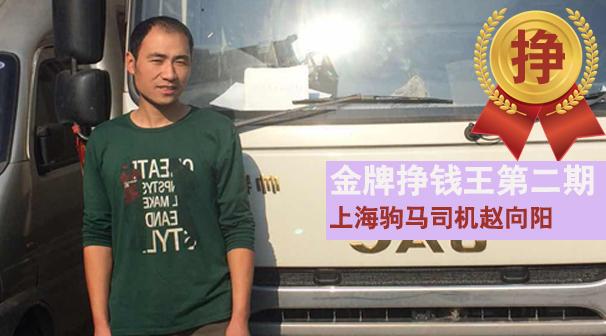 【金牌挣钱王】司机创业路上男儿泪,换来月挣两万好日子