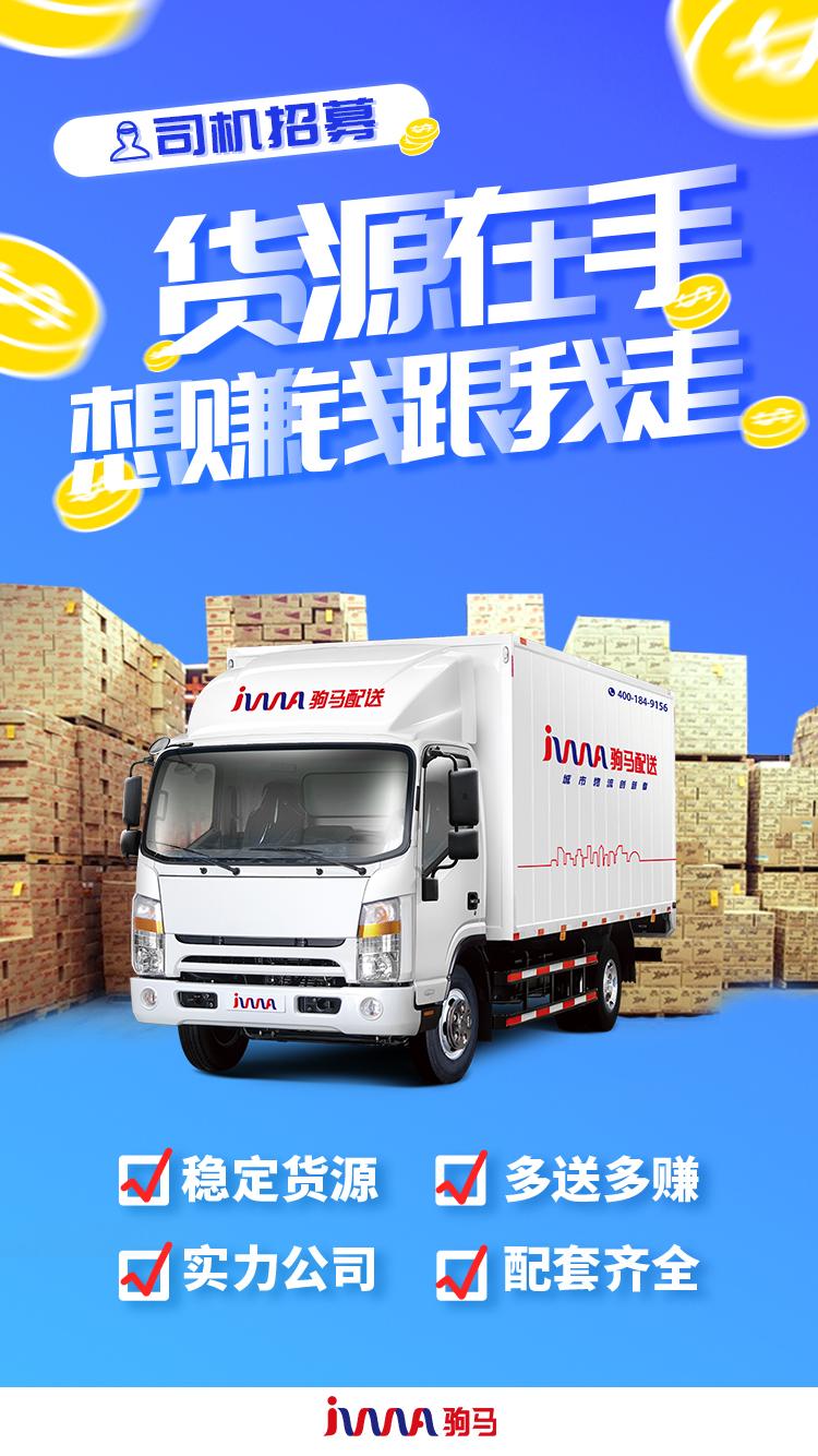 货车司机没货可跑?你的货源在这里!