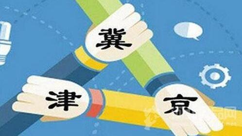 京津冀物流标准化联盟成立