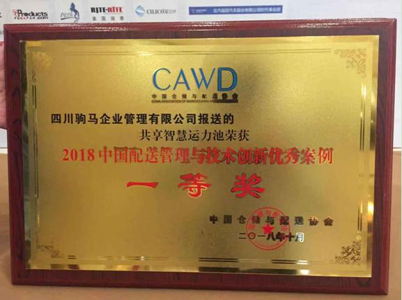 驹马集团荣获2018配送管理与技术创新案例一等奖