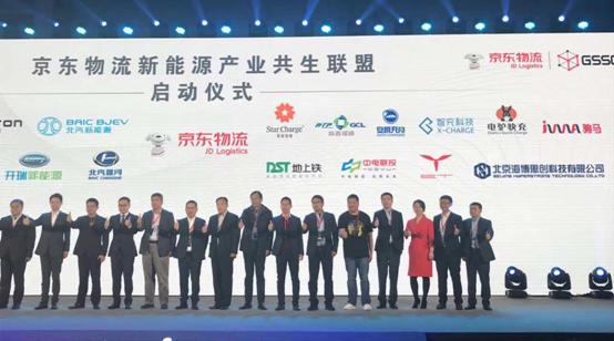 2018全球智能物流峰会驹马集团加入京东物流新能源产业共生联盟
