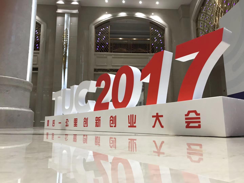 """驹马CEO白如冰:科技赋能""""最后一公里"""",助推行业变革"""