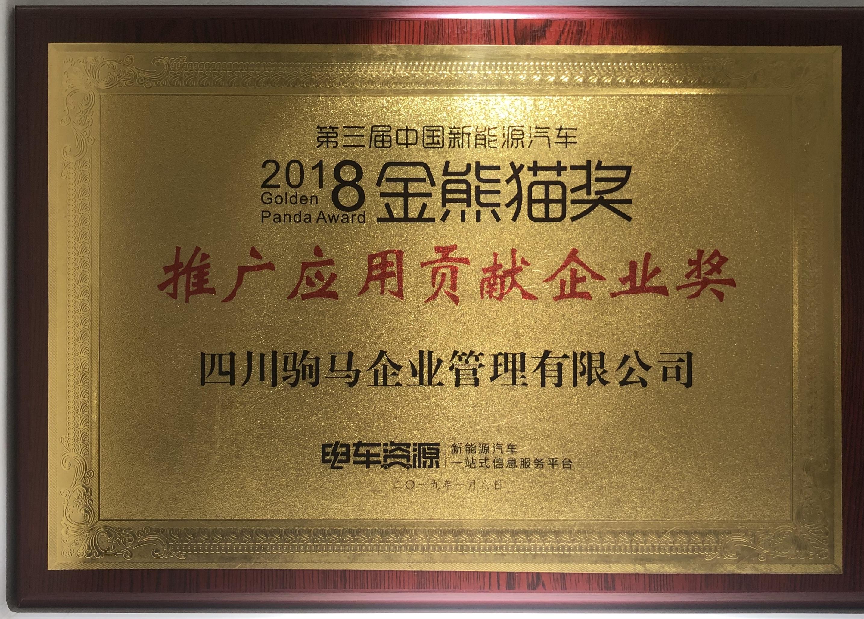 2018金熊貓獎推廣應用貢獻企業獎
