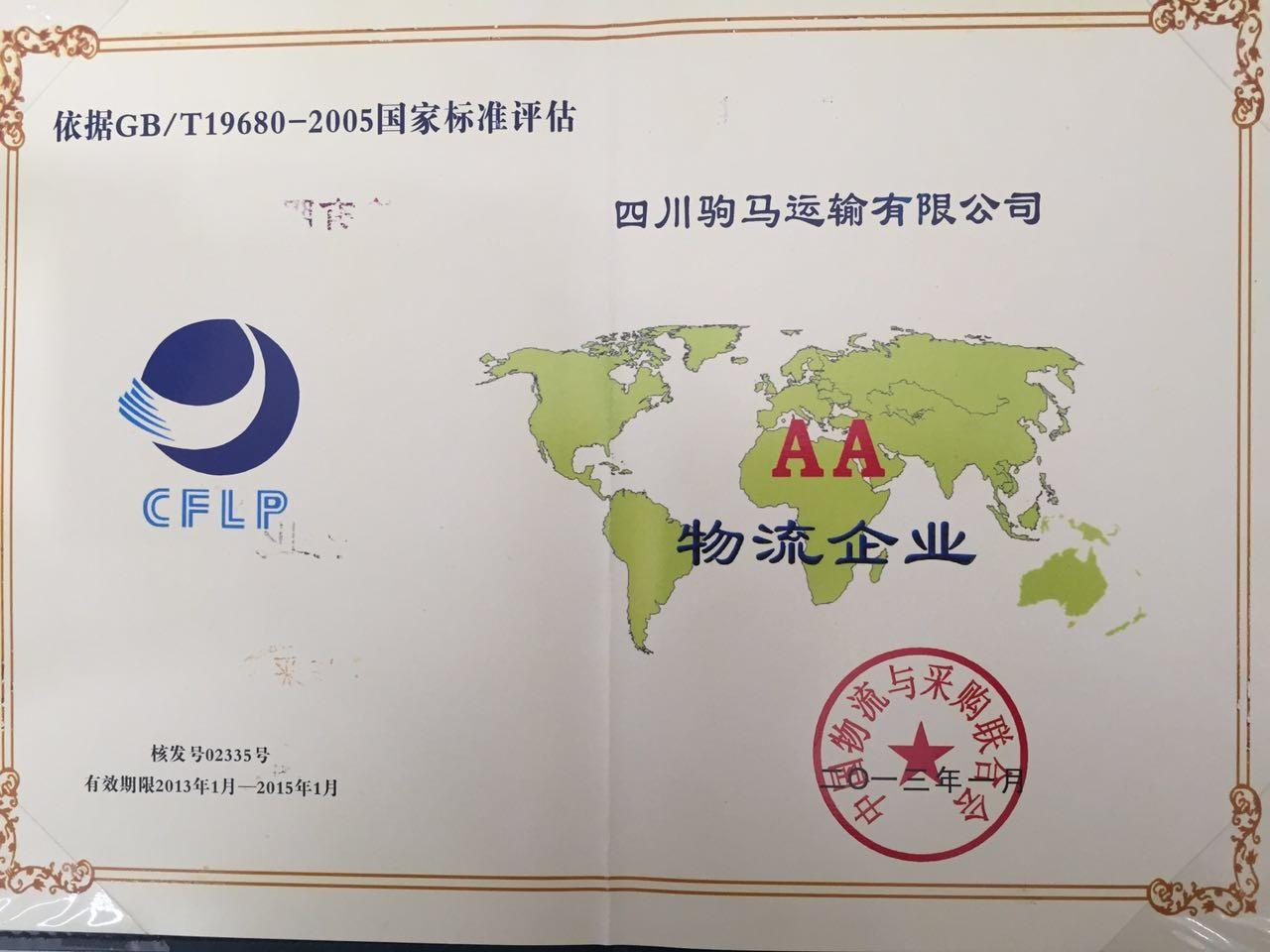 国家2A物流企业
