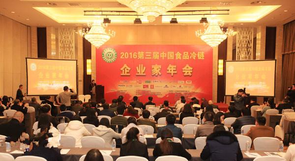 第三屆中國食品冷鏈企業家年會在西青舉辦