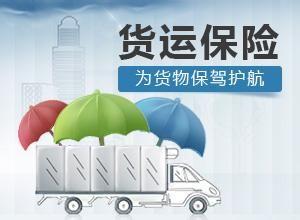 货运保险的分类与货运险常用名词