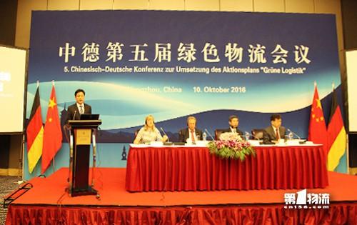 中德第五届绿色物流会议在杭州召开 信息互联助推绿色高效物流