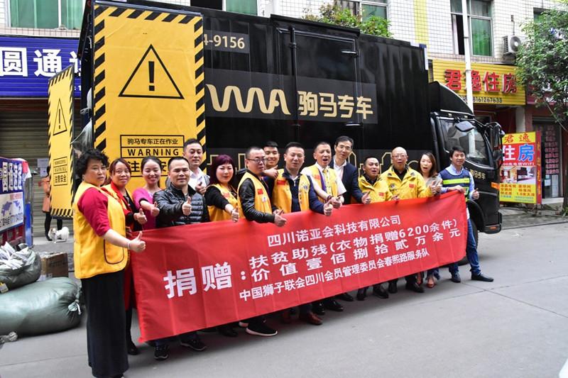 驹马物流助力中国狮子联会公益行动