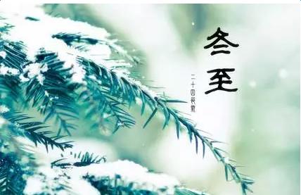 冬至,福至,駒馬物流暖心送幸福