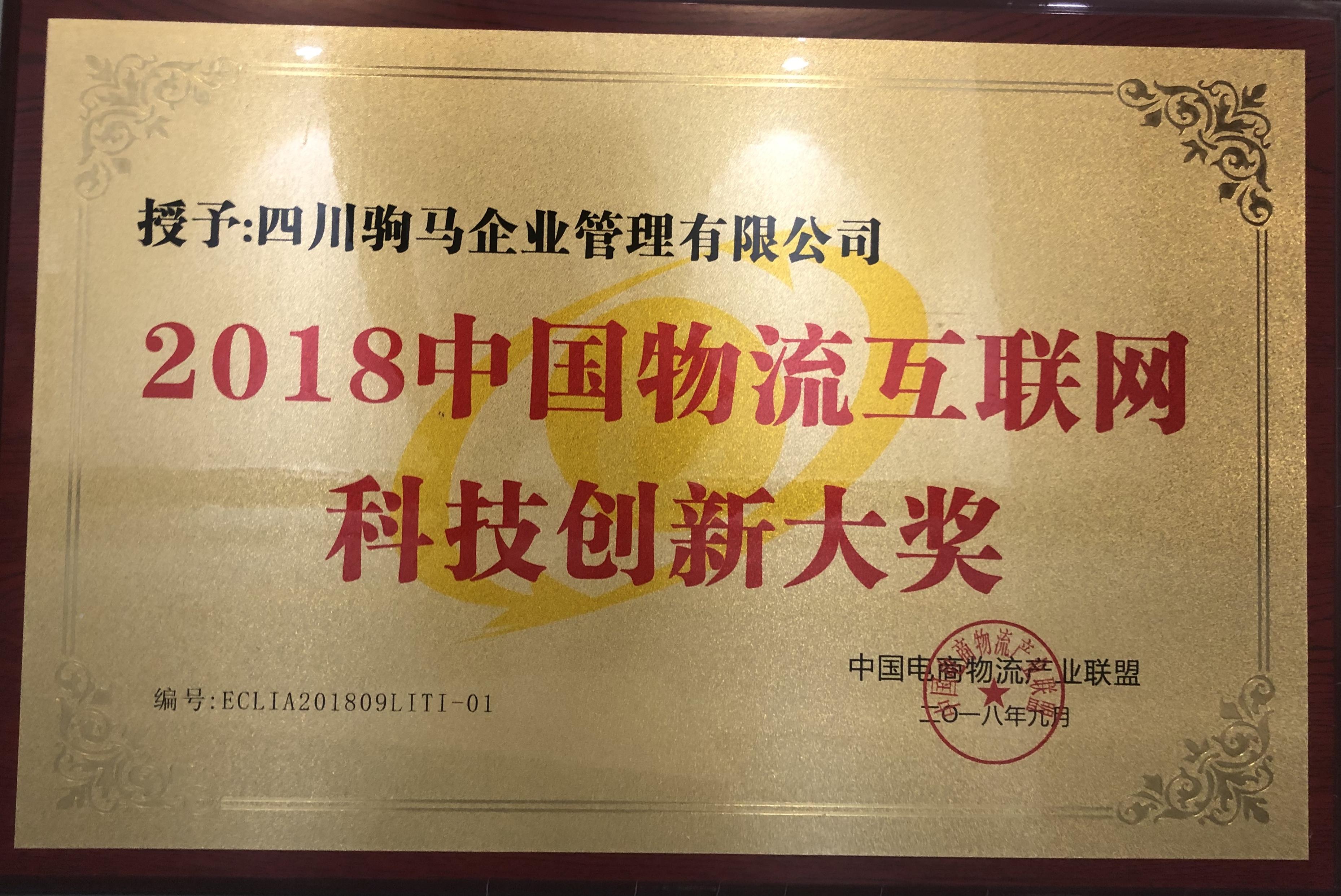 2018中國物流互聯網科技創新大獎