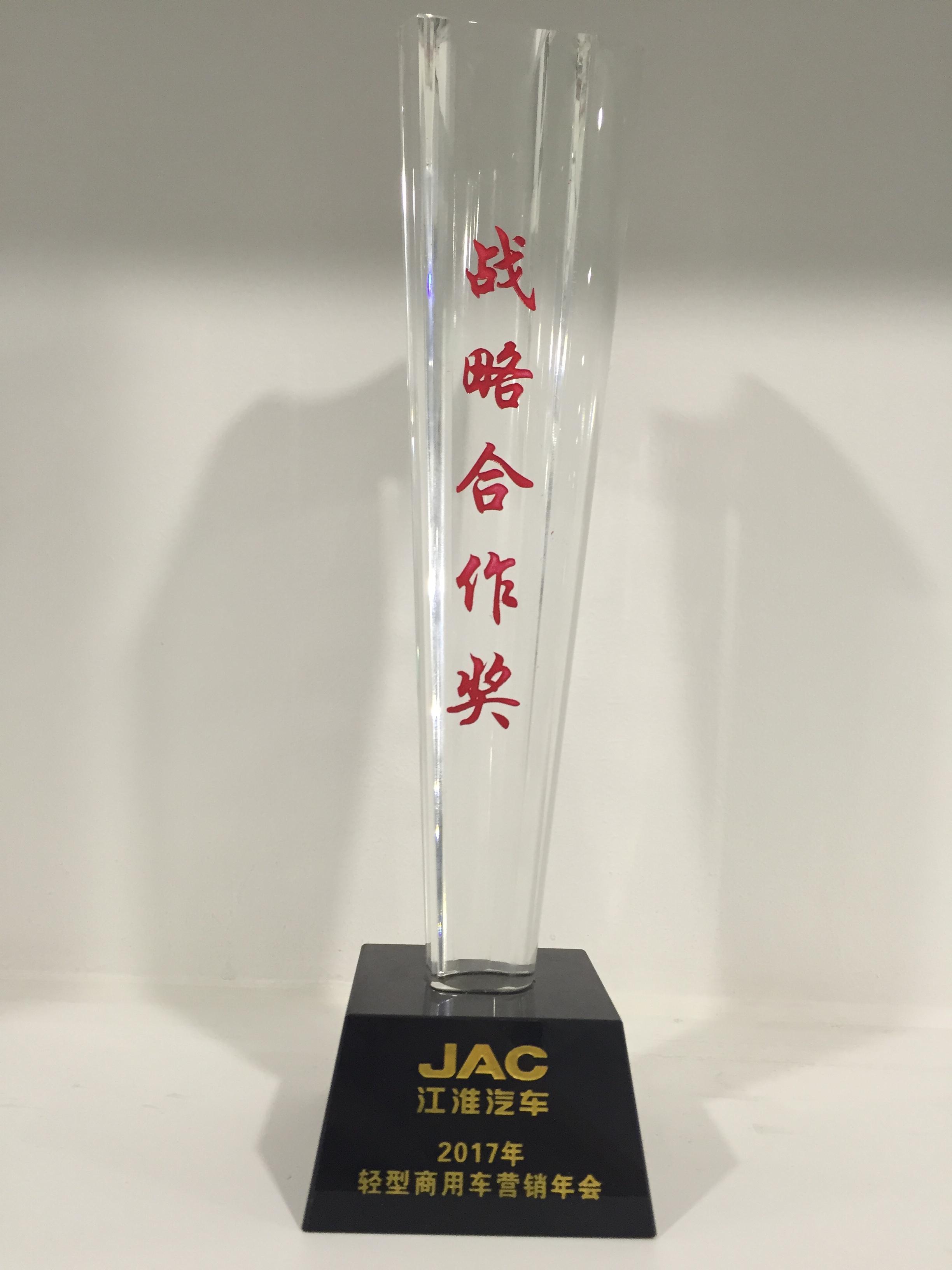 江淮汽车战略合作奖