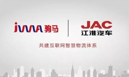 驹马物流携手江淮 共建互联网智慧物流体系