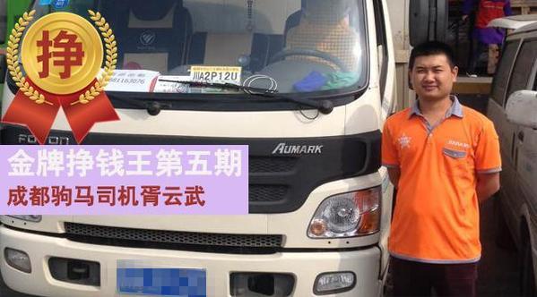 【金牌掙錢王】看新生代卡車司機如何勇闖貨運界