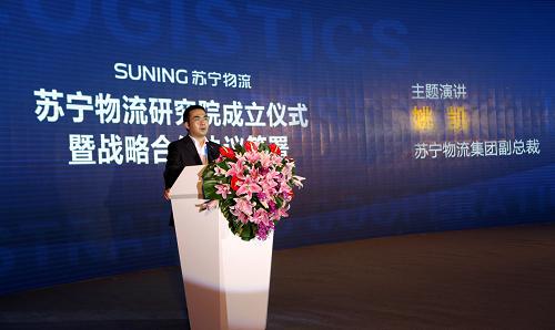 苏宁成立物流研究院和S实验室谋局智慧物流大时代
