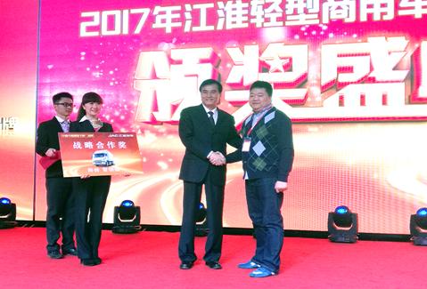 """驹马物流荣获江淮2017年度""""战略合作奖"""""""