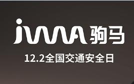 12月2日全国交通安全日,承诺做中国好司机!