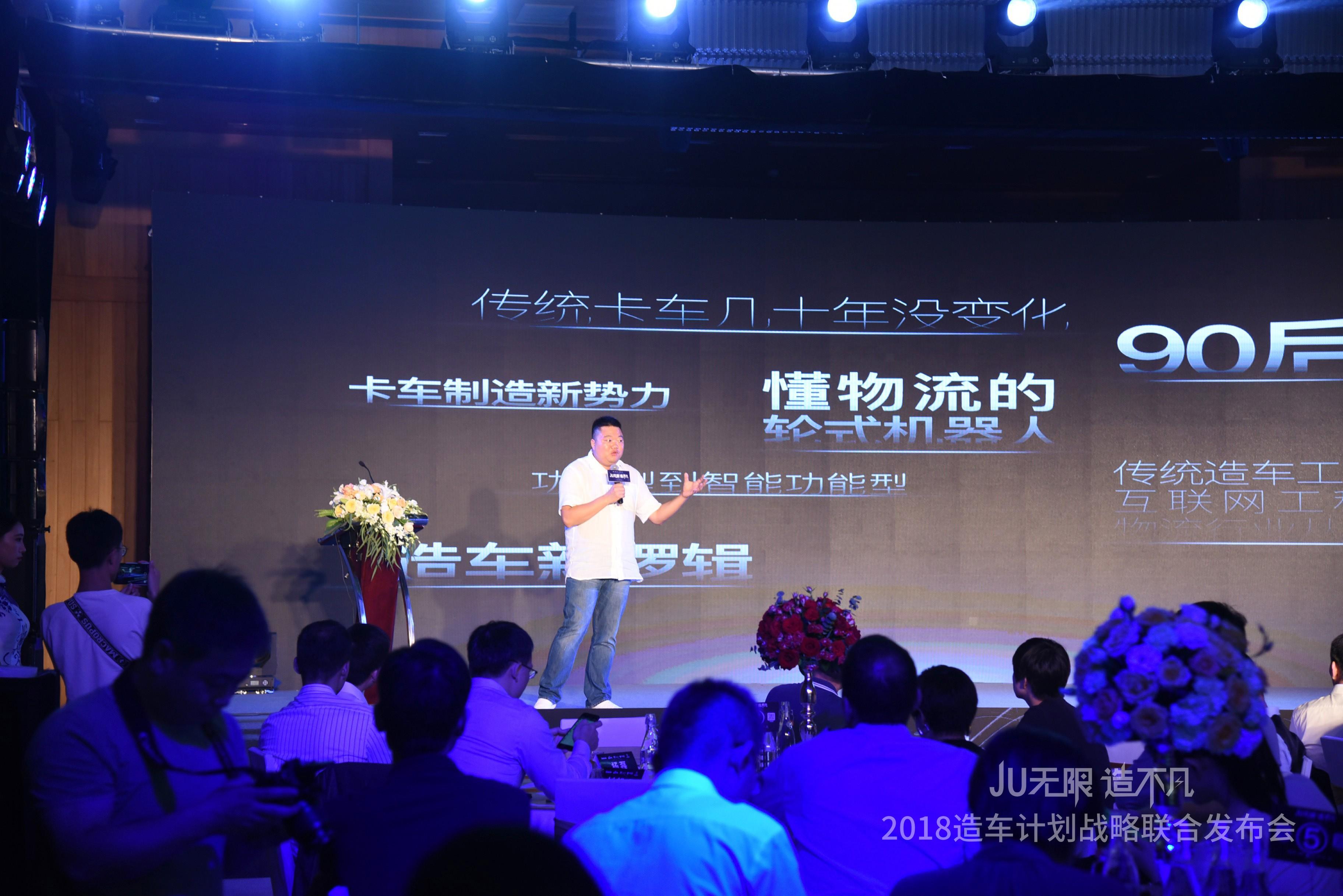 卡車新物種來了!駒馬集團、普洛斯、京東物流、威馬聯合成立卡車公司