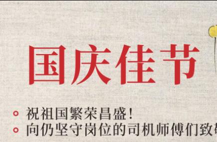 【国庆佳节】驹马致敬坚守岗位的货运司机师傅们!