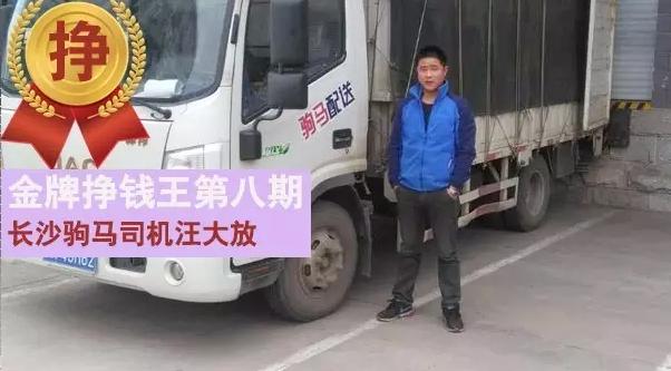 【金牌挣钱王】顾家男人没出息?看长沙驹马司机如何挣得家庭事业双丰收