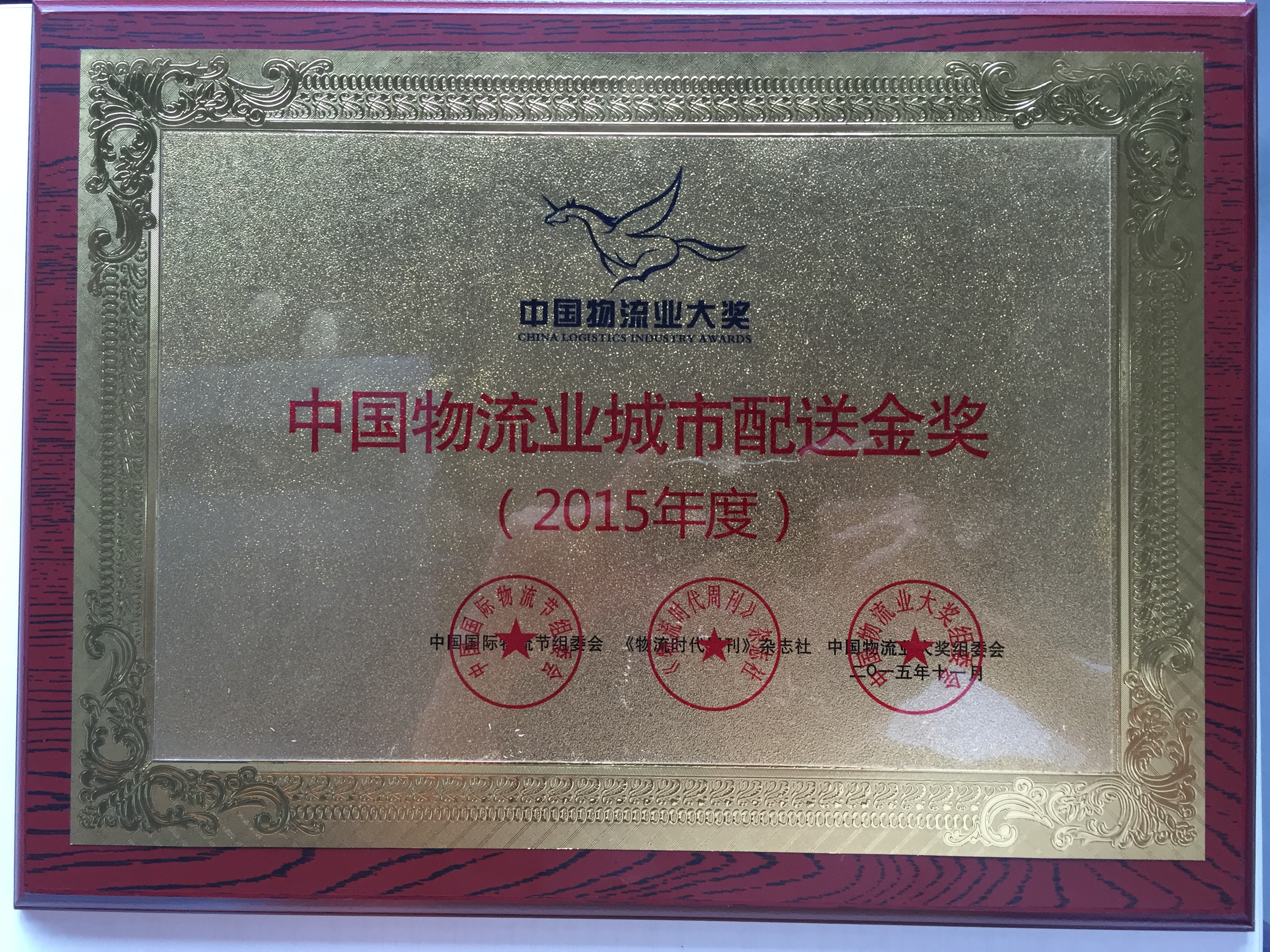 China Logistics Industry City Delivery Gold Award