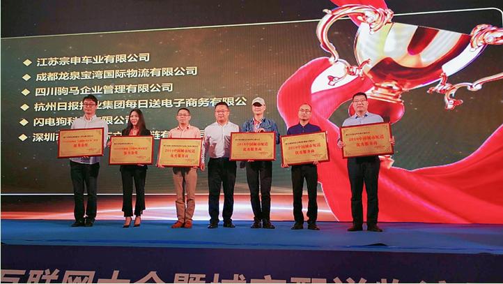 中國物流互聯網大會 駒馬摘得兩項物流大獎