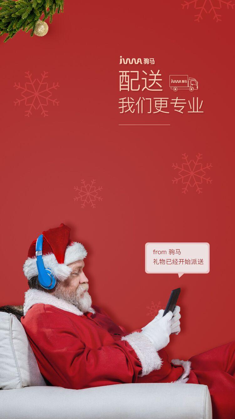把圣诞礼物的配送任务交给驹马,圣诞老人很放心
