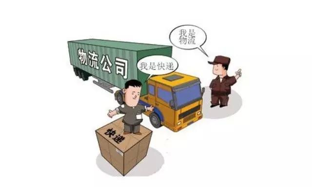 物流服务与快递服务的区别有哪些?