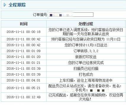 京东11.11当日订单已在全国35个城市实现首单一小时送达